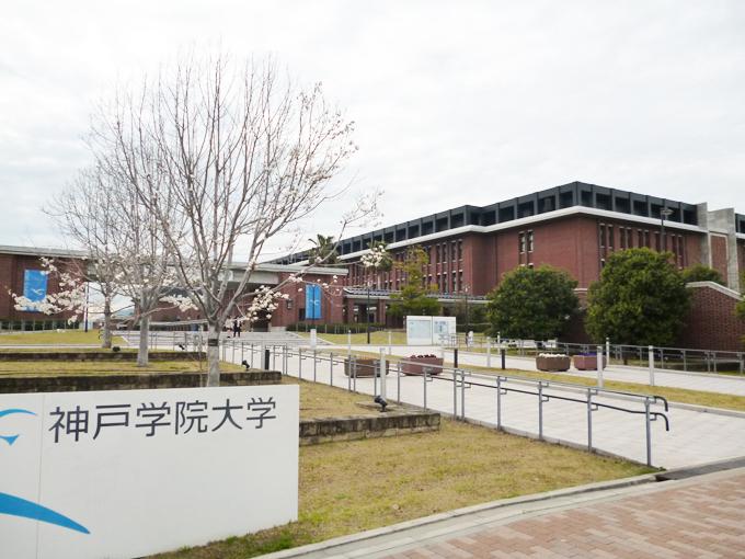 大阪学院大学と神戸学院大学の評判を知りたいです …